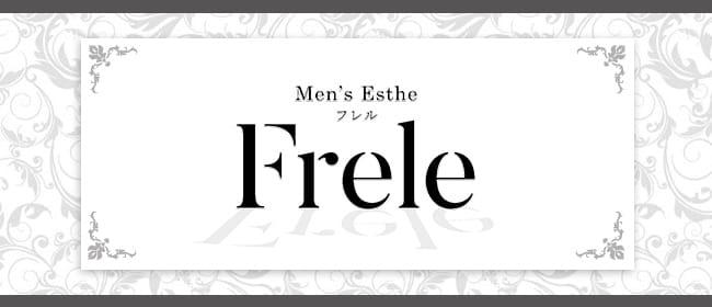 Frele-フレル-(博多)のメンズエステ求人・アピール画像1
