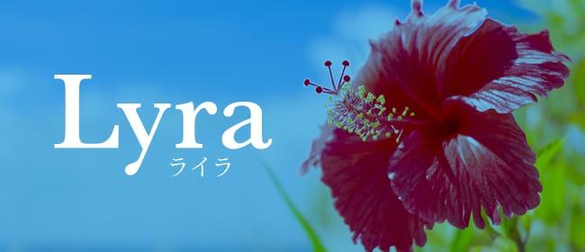 Lyra(ライラ)(那覇)のメンズエステ求人・アピール画像1