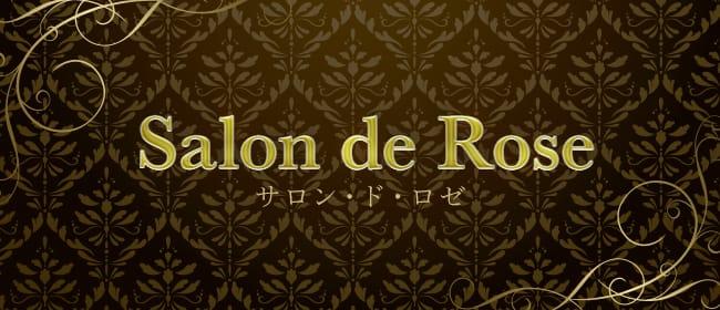 Salon de Rose-サロン・ド・ロゼ-(静岡市)のメンズエステ求人・アピール画像1