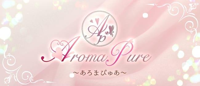 Aroma Pure~あろまぴゅあ~(神田)のメンズエステ求人・アピール画像1
