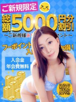 お得なご新規割引 | ほんとうの人妻 横浜本店(FG系列) - 横浜風俗