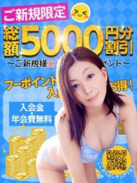 お得なご新規割引|ほんとうの人妻 横浜本店(FG系列)で評判の女の子