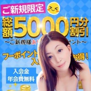 お得なご新規割引|横浜 - 横浜風俗