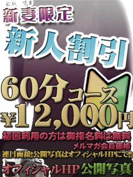 新人割引 | ほんとうの人妻横浜本店 - 横浜風俗