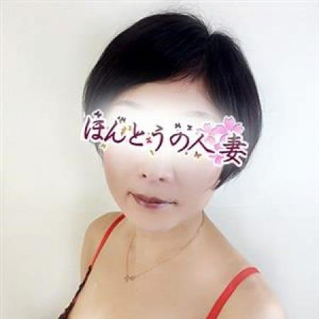 風香‐ふうか|ほんとうの人妻横浜本店 - 横浜風俗