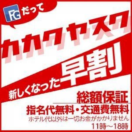 カカクヤスク【早割】-ハヤワリ