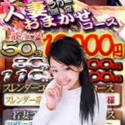 「★☆人妻おまかせコース50分10,000円★☆」04/19(木) 20:48 | ほんとうの人妻横浜本店のお得なニュース