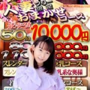 「★☆人妻おまかせコース50分10,000円★☆」10/16(火) 20:48 | ほんとうの人妻横浜本店のお得なニュース