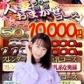 ほんとうの人妻横浜本店の速報写真