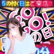 「パワーアップした5の祭典☆☆GOGOの日☆☆」12/18(火) 21:02   ほんとうの人妻横浜本店のお得なニュース