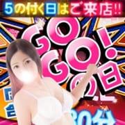 パワーアップした5の祭典☆☆GOGOの日☆☆|ほんとうの人妻 横浜本店(FG系列)