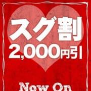 「スグ行ける女性は☆即2,000円引き☆で」07/24(土) 11:44 | ほんとうの人妻 横浜本店(FG系列)のお得なニュース