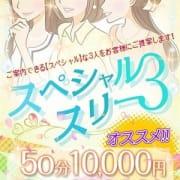 ★☆厳選された女性が50分10,000円★☆ ほんとうの人妻 横浜本店(FG系列)