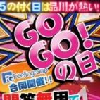 GOGO!の日|ほんとうの人妻品川店 - 品川風俗