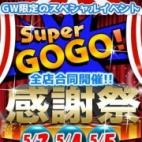 スーパーGOGO感謝祭|ほんとうの人妻品川店 - 品川風俗