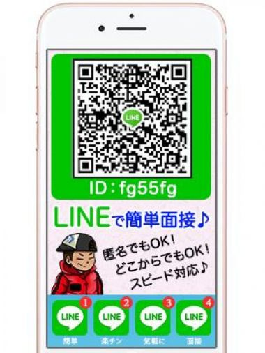 簡単LINE面接|フィーリングin横浜 - 横浜風俗