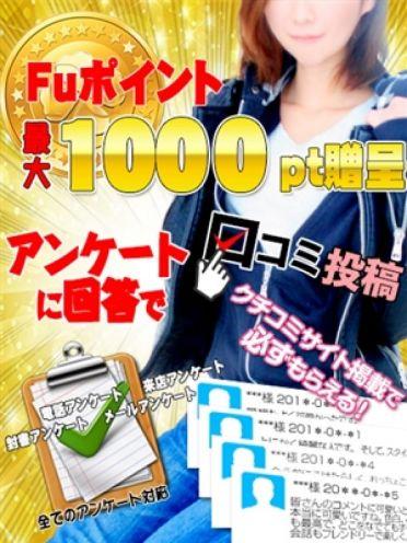 アンケートキャッシュバック フィーリングin横浜 - 横浜風俗