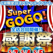 スーパーGOGO感謝祭 フィーリングin横浜 - 横浜風俗