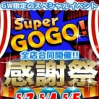 スーパーGOGO感謝祭|フィーリングin横浜 - 横浜風俗