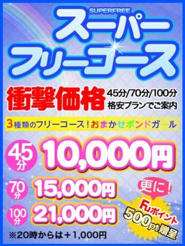 スーパーフリーコース|フィーリングin横浜 - 横浜風俗