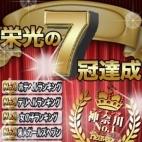 神奈川制覇V7