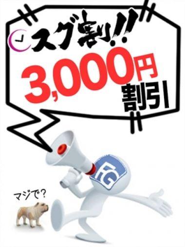 スグ割|フィーリングin横浜 - 横浜風俗