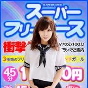 「☆45分10000円!!フィーリングスーパーフリー☆」09/25(火) 23:08 | フィーリングin横浜のお得なニュース