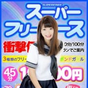 「☆45分10000円!!フィーリングスーパーフリー☆」03/24(日) 21:02   フィーリングin横浜のお得なニュース