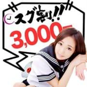 「オススメ☆スグ割!!!3,000円割引!!!」03/24(日) 21:33   フィーリングin横浜のお得なニュース