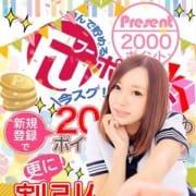 「新規登録で2000PTプレゼント フーポイント」08/26(月) 12:28 | フィーリングin横浜のお得なニュース