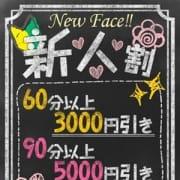 「◆60分14000円!!新人限定お試し価格◆」08/26(月) 12:58 | フィーリングin横浜のお得なニュース