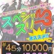 「☆45分10000円!!極上の3択 「スペシャルスリー」」08/26(月) 13:58 | フィーリングin横浜のお得なニュース
