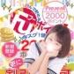 フィーリングin横浜(FG系列)の速報写真