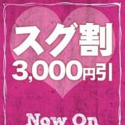 「オススメ☆スグ割!!!3,000円割引!!!」09/23(水) 05:00 | フィーリングin横浜(FG系列)のお得なニュース