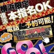 「パワーアップした5の祭典☆☆GOGOの日☆☆」09/23(水) 10:30 | フィーリングin横浜(FG系列)のお得なニュース