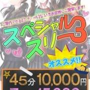 「☆45分10000円!!極上の3択 「スペシャルスリー」」08/05(木) 18:45 | フィーリングin横浜(FG系列)のお得なニュース