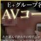 E+錦糸町店の速報写真