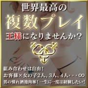 「【夢の3P】大好評!3Pコース【4P,5Pも大歓迎】」06/12(金) 17:17 | E+錦糸町店のお得なニュース