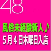 ほたる(M組) 人妻総選挙Mrs48 - 松戸・新松戸風俗