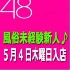 ほたる(M組)|人妻総選挙Mrs48 - 松戸・新松戸風俗