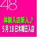 清実(R組)|人妻総選挙Mrs48 - 松戸・新松戸風俗