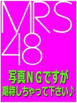 結菜(R組) | 人妻総選挙Mrs48 - 松戸・新松戸風俗