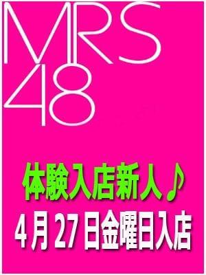 華恋(S組)|人妻総選挙Mrs48 - 松戸・新松戸風俗