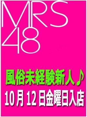 里紗(M組)|人妻総選挙Mrs48 - 松戸・新松戸風俗