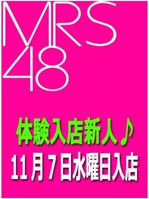 望(M組)|人妻総選挙Mrs48 - 松戸・新松戸風俗