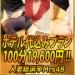 人妻総選挙Mrs48の速報写真