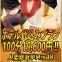 人妻総選挙Mrs48 - 松戸・新松戸風俗