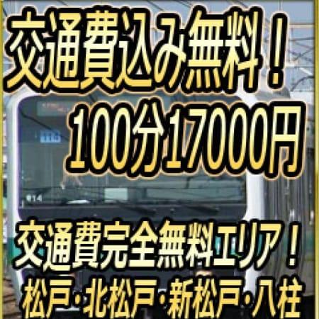 「【交通費無料エリアあり!】100分17000円交通費込み!!」02/21(水) 14:17   人妻総選挙Mrs48のお得なニュース
