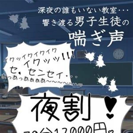 「深夜のイケない補習授業【夜割り開催中】」12/12(火) 02:30 | イケない女教師のお得なニュース