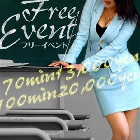 「フリーイベント開催!爆即ご案内!お待たせしません!」02/21(水) 16:51 | イケない女教師のお得なニュース